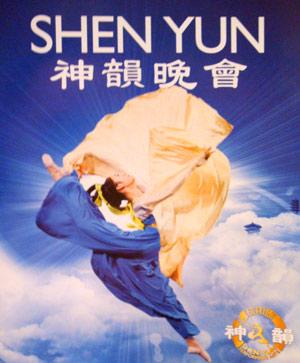 shenyun